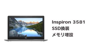 DELL Inspiron 3581のSSD換装・メモリ増設【高速化】